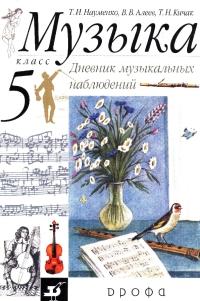 Музыка 5 кл. Дневник музыкальных наблюдений